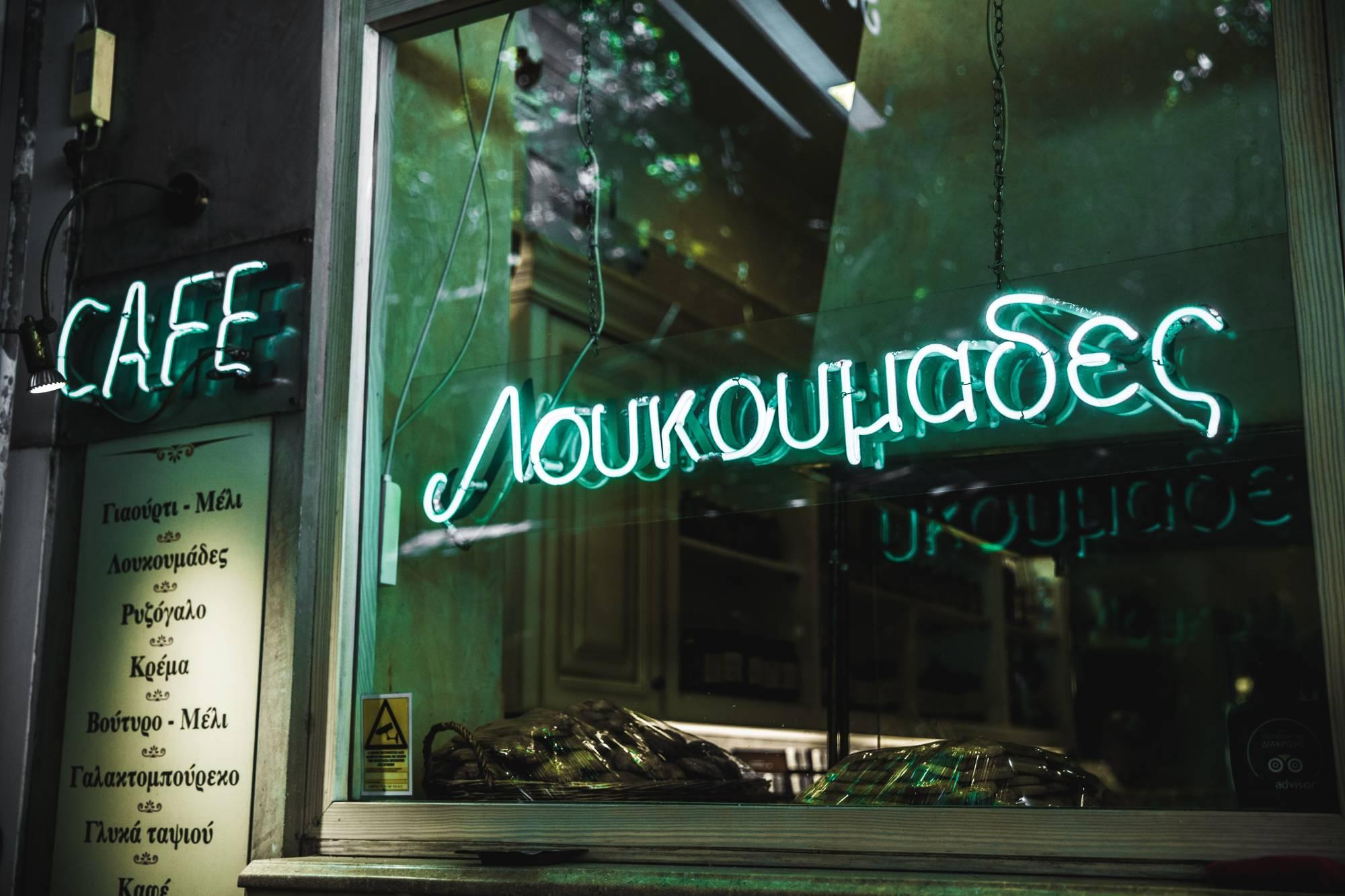 Πού θα φάτε τους πιο λαχταριστούς λουκουμάδες της Αθήνας